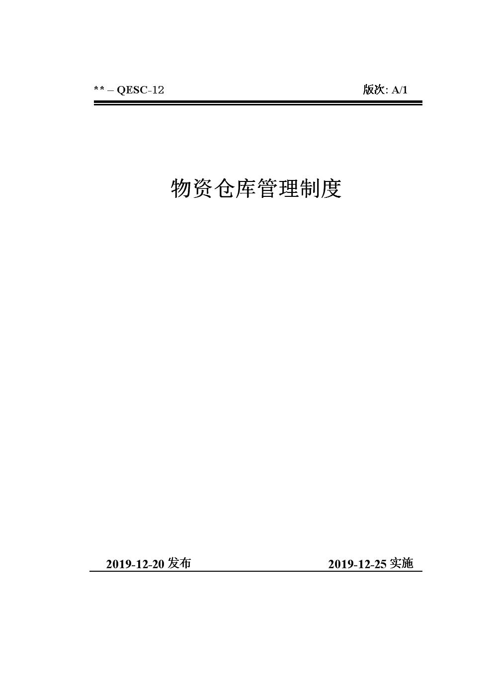 QESC-12物资仓库管理制度(EPC三标体系-作业文件)3-9.doc
