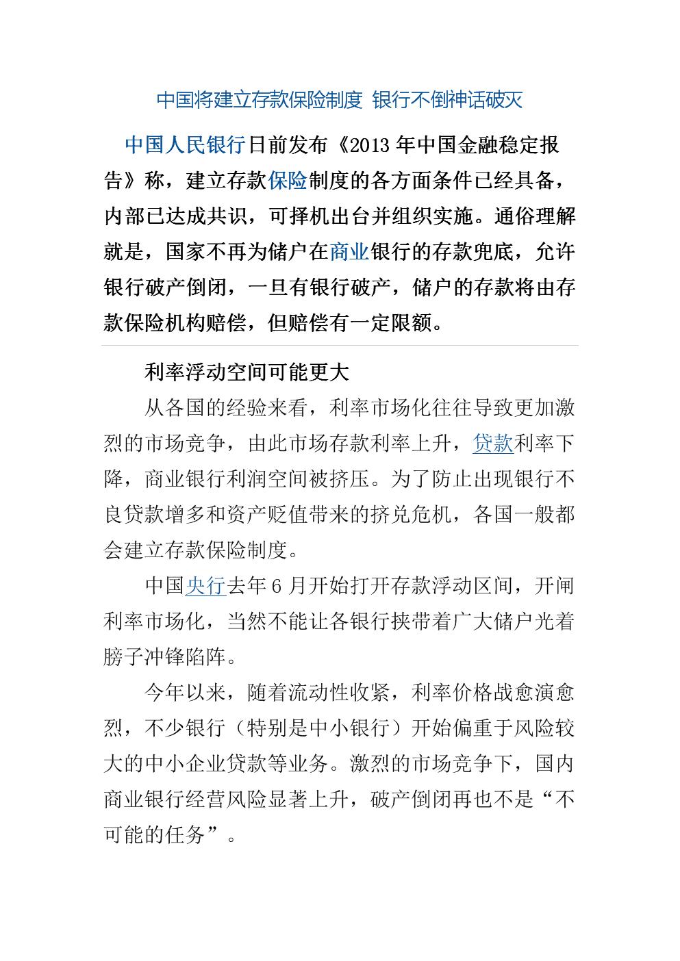 2013年中國金融穩定報告.doc