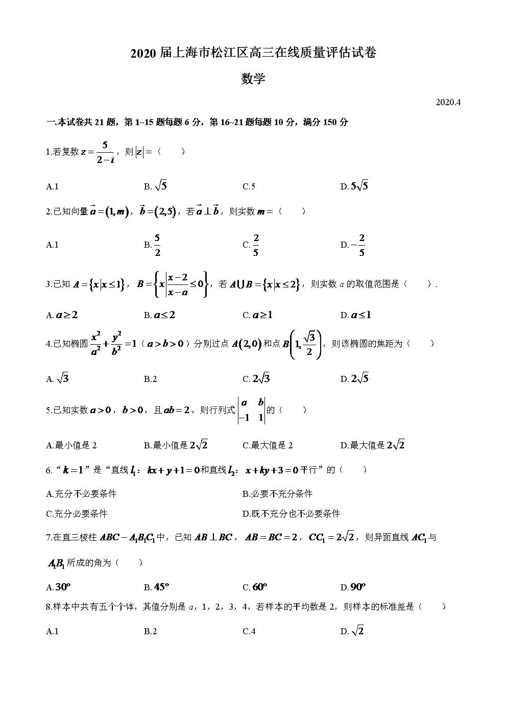 上海市松江區2020屆高三數學在線質量評估試卷(4月)含答案.docx
