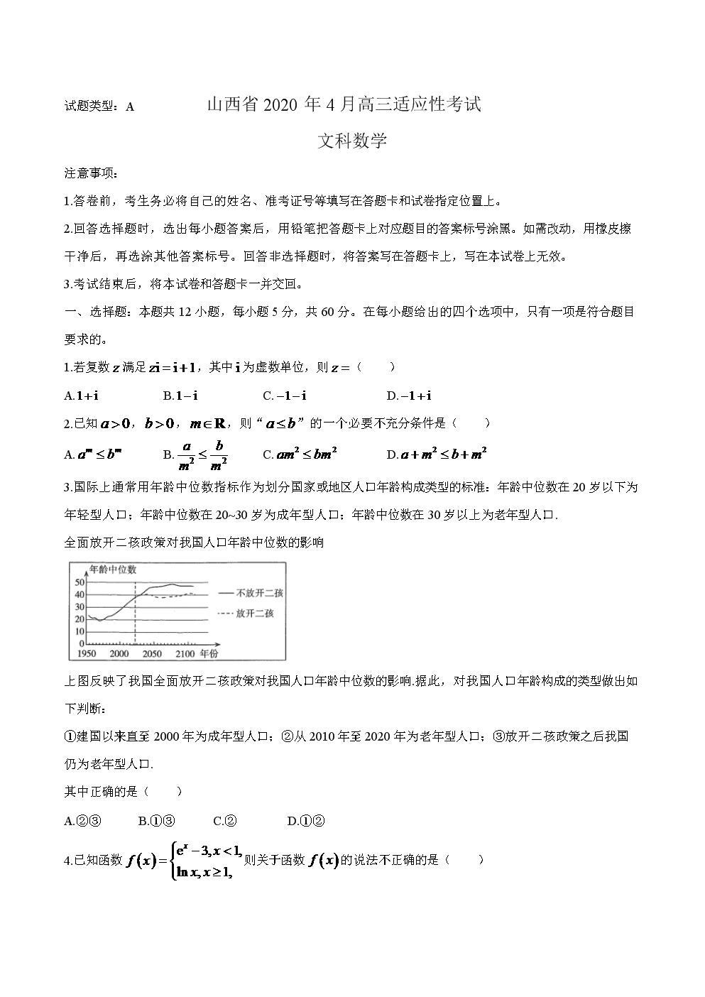 山西省2020年4月高三適應性考試文科數學試題附詳解.docx