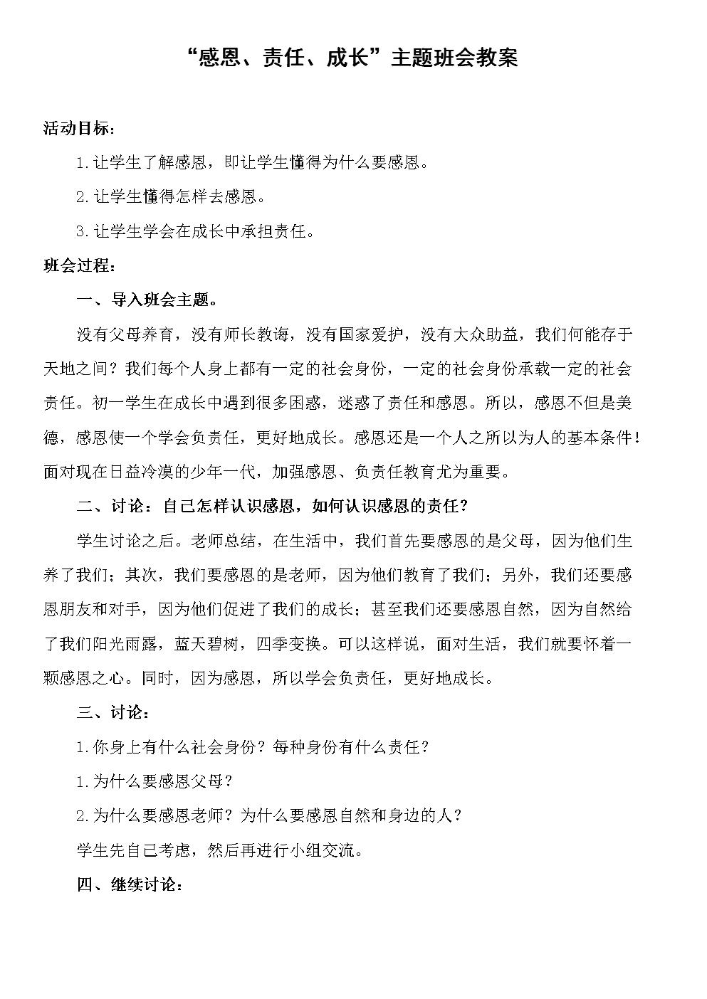"""""""感恩成長""""主題班會教案.doc"""