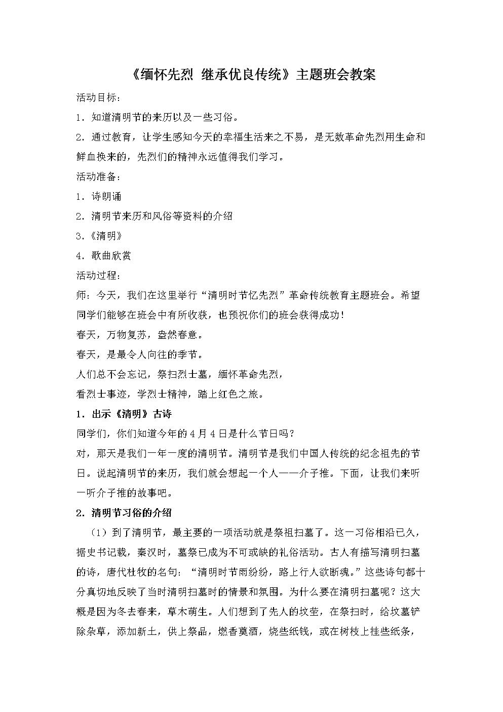《緬懷先烈 繼承優良傳統》主題班會教案.doc