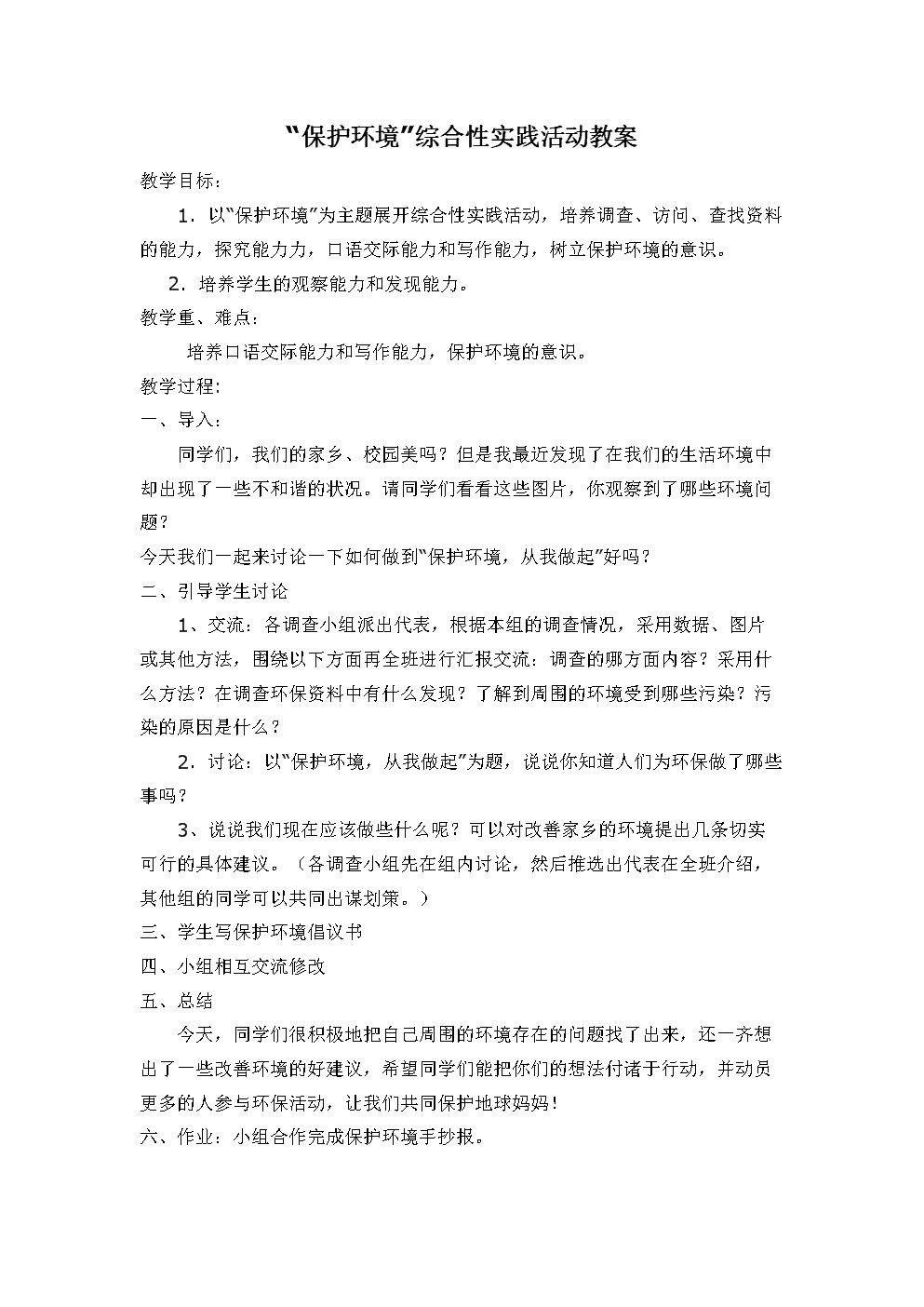 """""""保護環境""""綜合性實踐活動教案.doc"""
