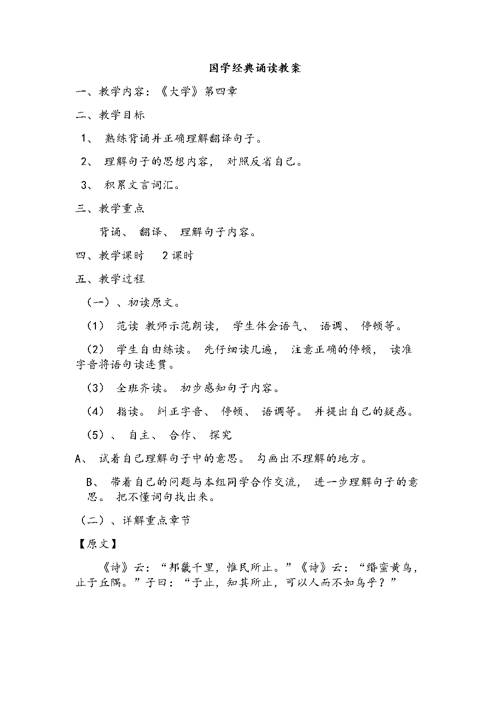 《大學第四章》國學經典誦讀教案.doc