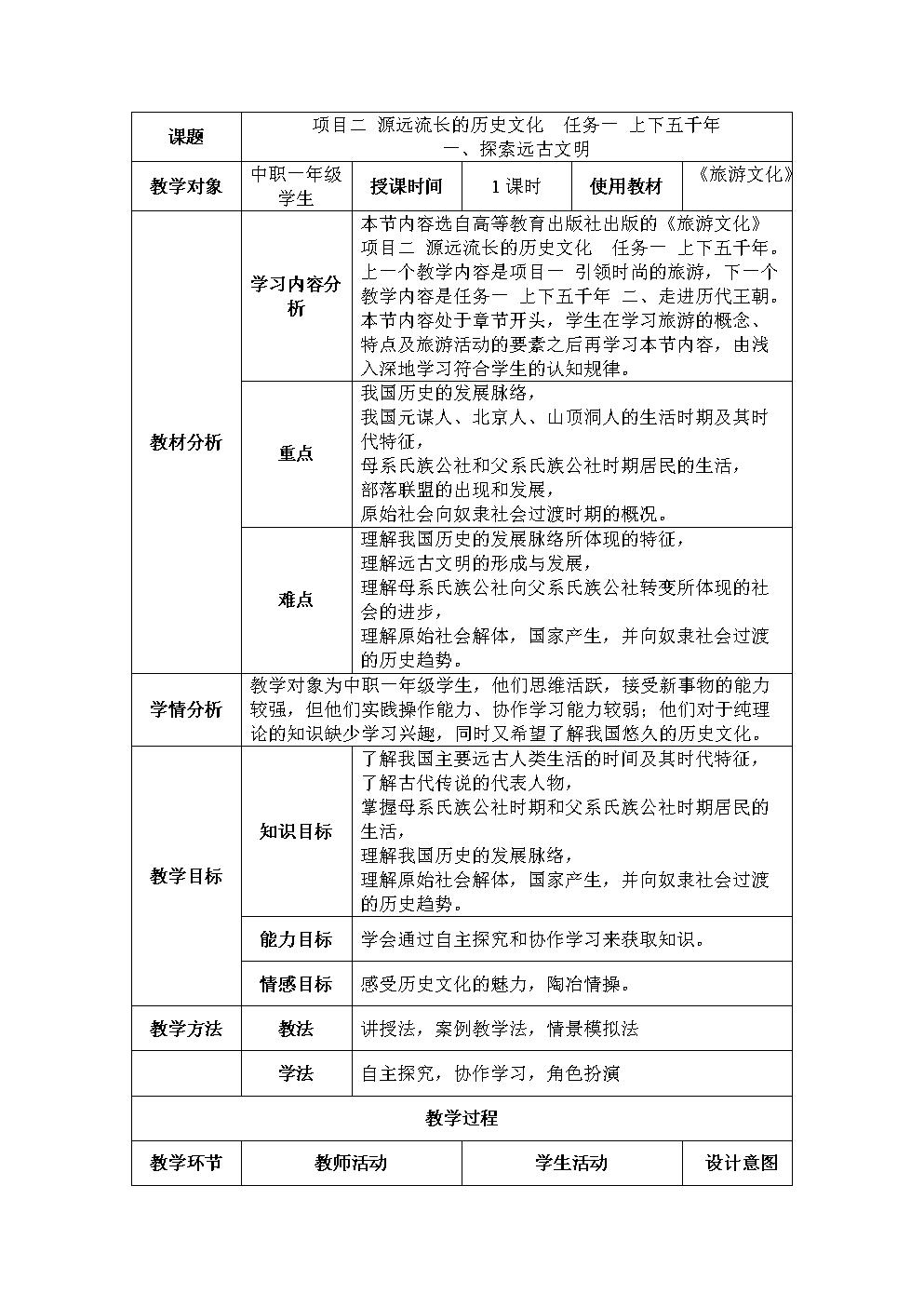 探索遠古文明教案.doc