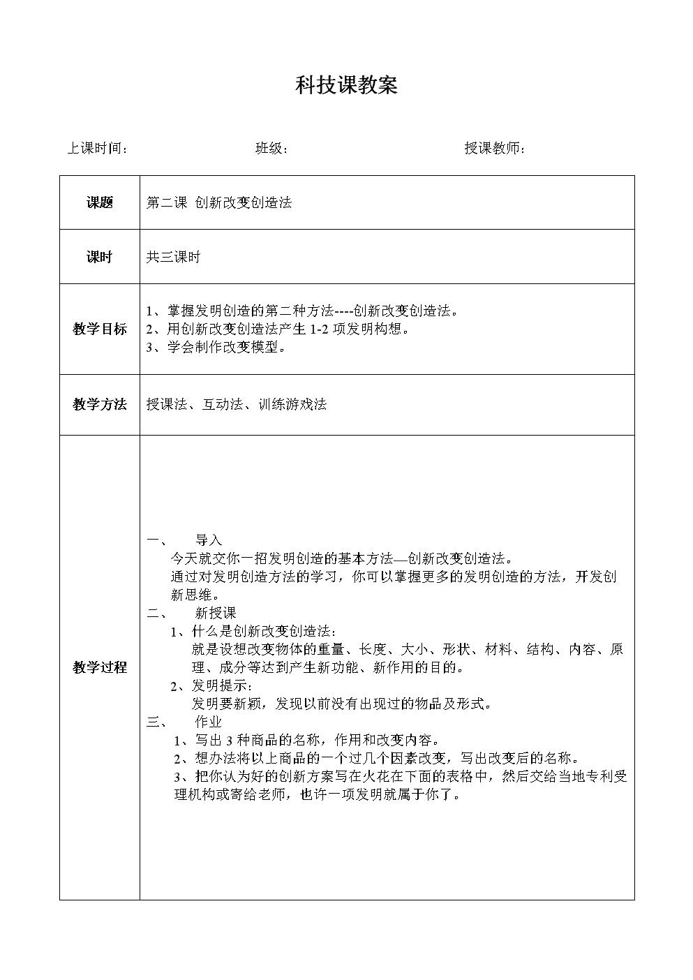 科技課教案 創新改變創造法.doc