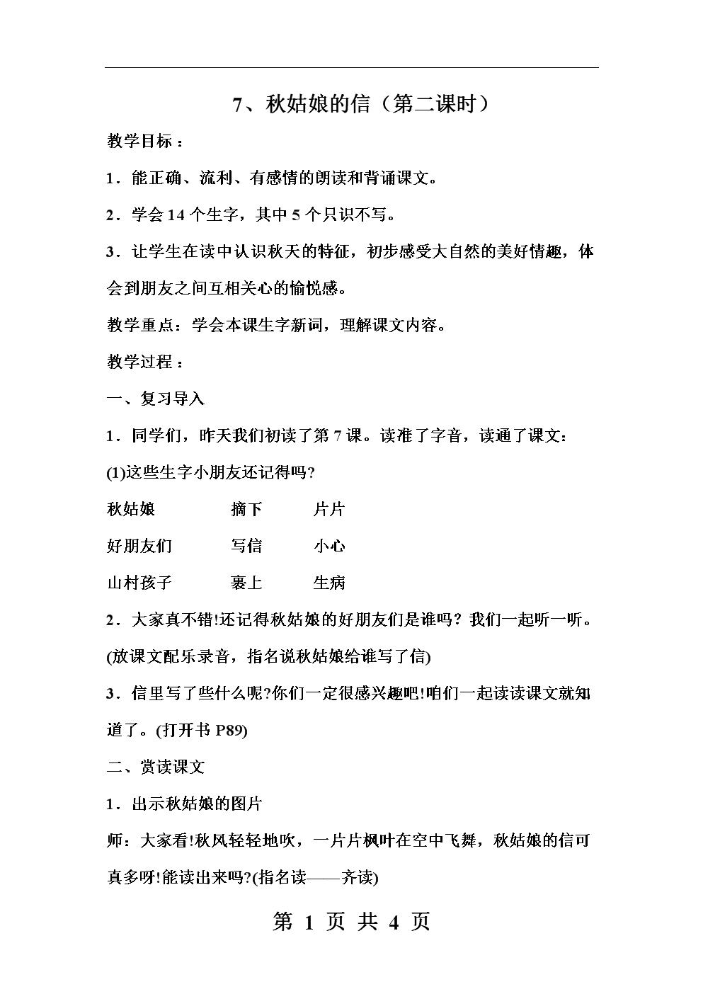 秋姑娘的信   第二課時教案.doc
