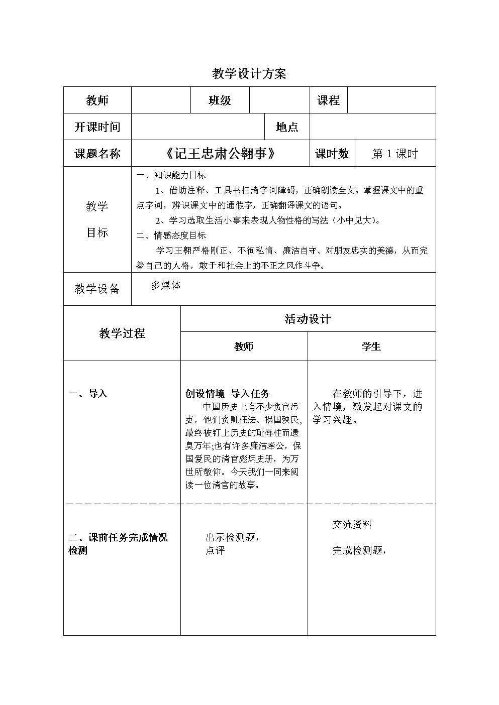 記王忠肅公翱事教案.doc