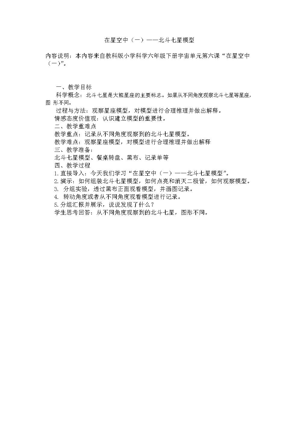 微教案 北斗七星模型.doc
