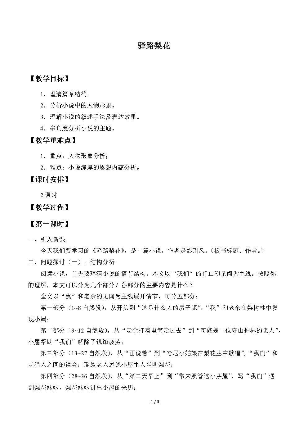 驛路梨花  優秀教學設計(教案).doc