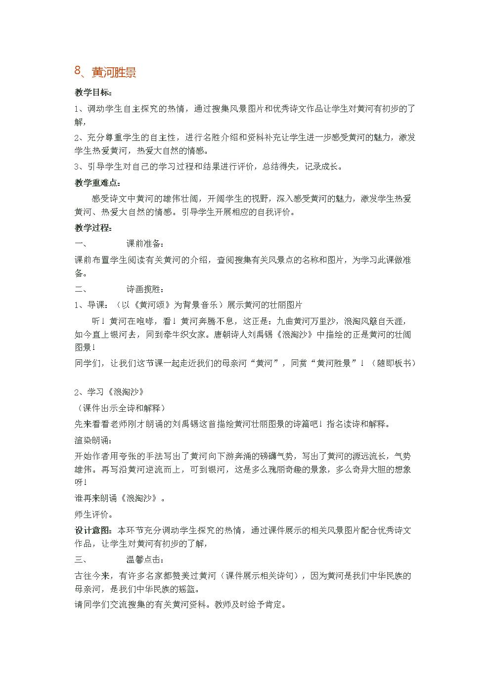 黃河勝景教案.doc