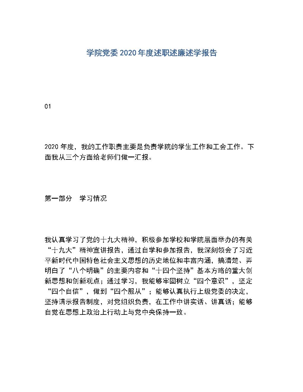 2020年學院黨委述職述廉述學報告.docx