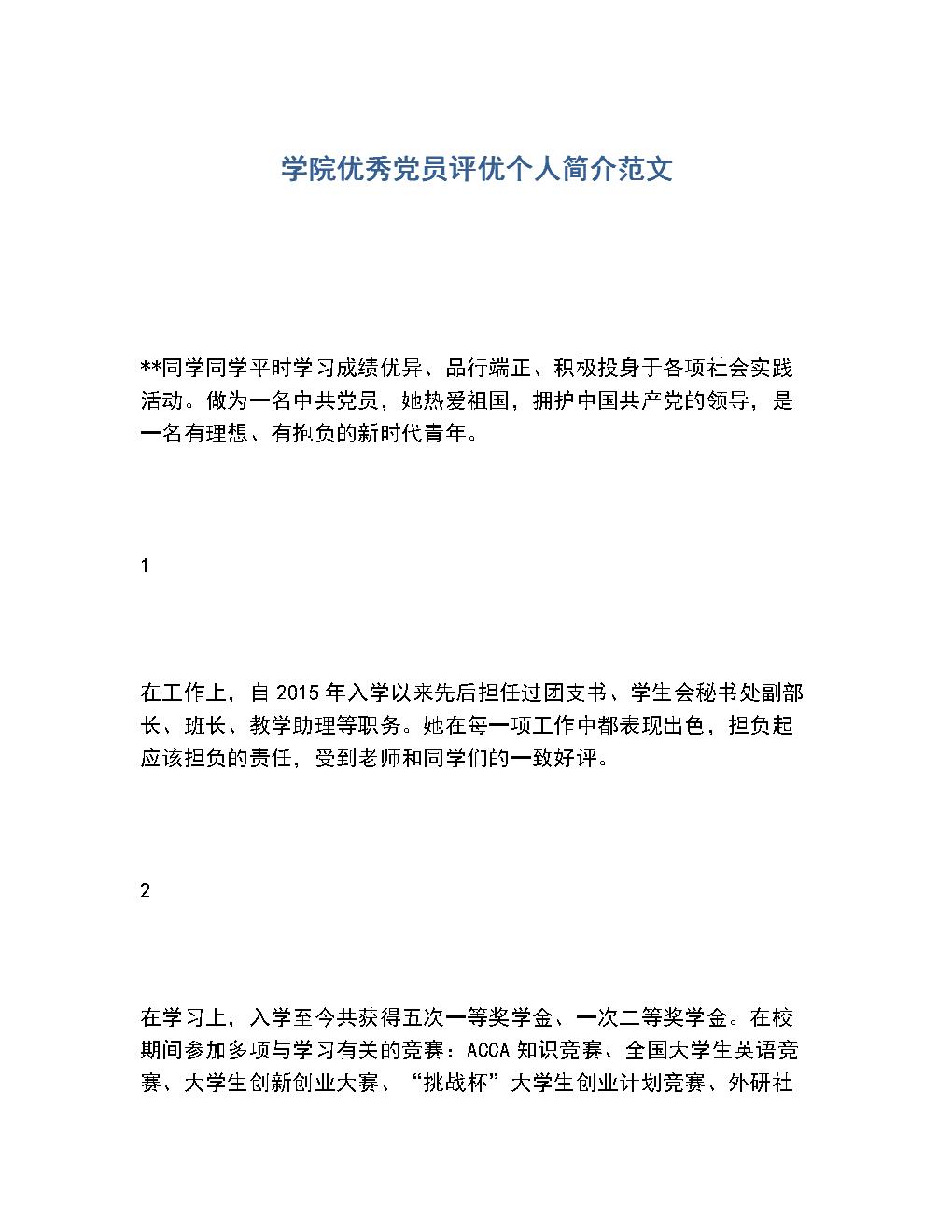 2020年學院優秀黨員評優個人簡介范文.docx