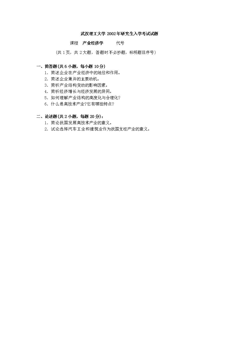 產業經濟學2002(有答案解析).doc