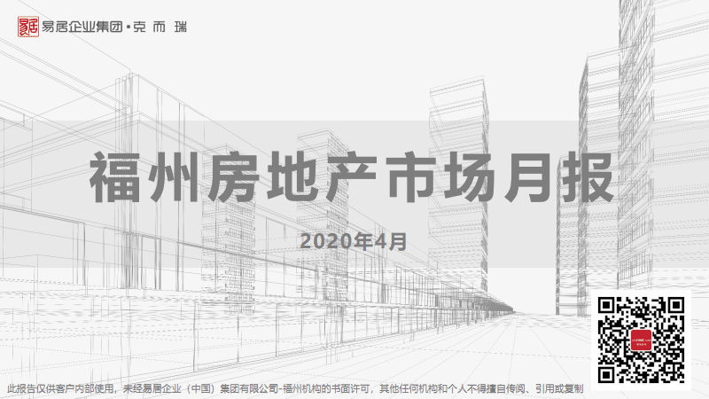 2020年4月福州市房地產市場月報.pdf