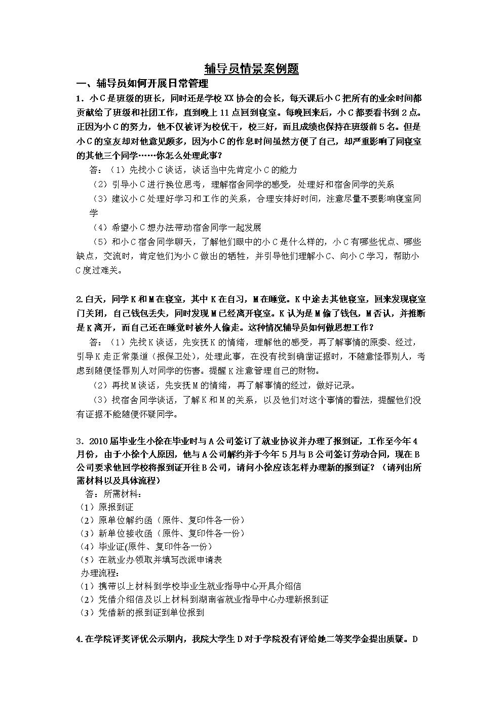 輔導員情景案例題(精簡-答案解析).doc