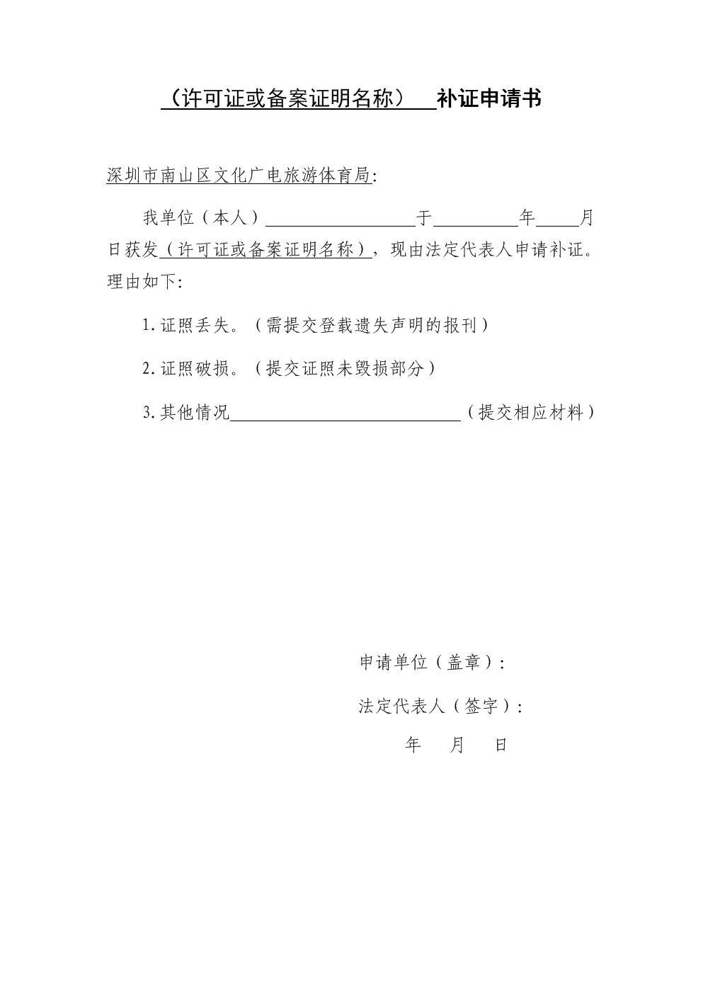 廣播電視制作經營許可證補證申請書(空表新).docx