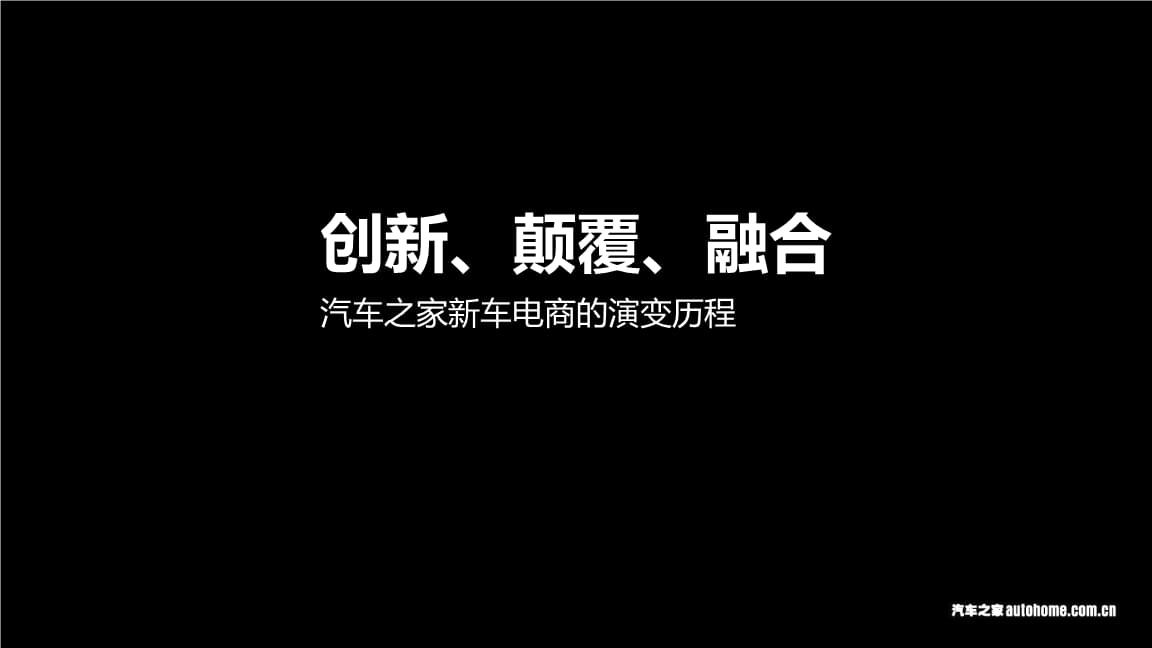 韓松 創新顛覆融合 新車電商演變歷程.pptx