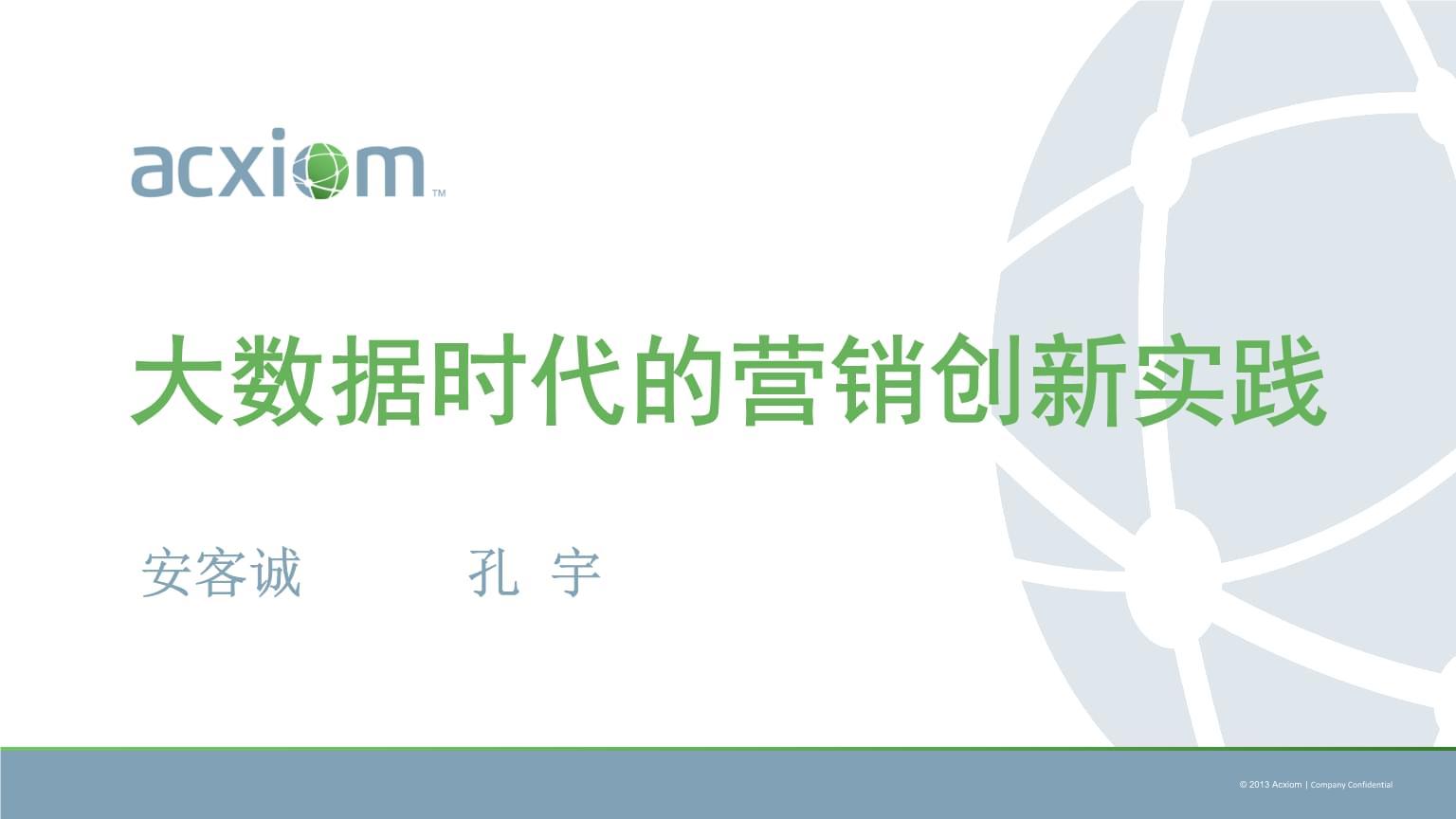 安客誠-孔宇-Acxiom大數據時代的營銷創新實踐.pptx