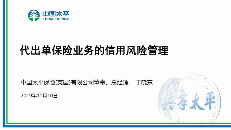 于曉東 代出單保險業務的信用風險管理.pdf