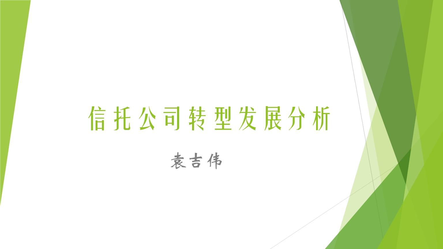 袁吉偉-信托公司轉型發展分析.pptx