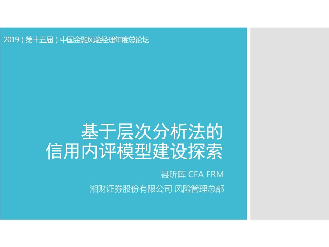 聶昕暉 基于層次分析法的信用內評模型建設.pptx