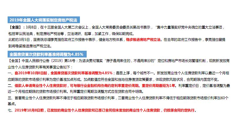 2019年萊蕪市場年報.pdf