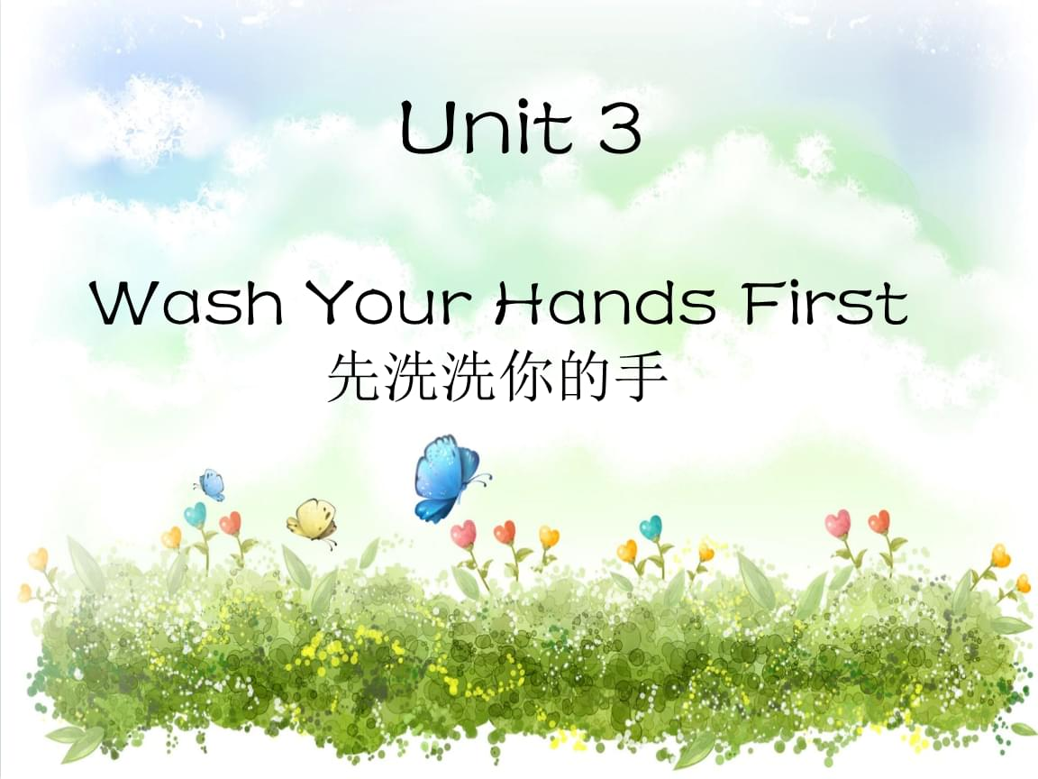 四年級上冊英語課件Unit3Washyourhandsfirst重大29.ppt