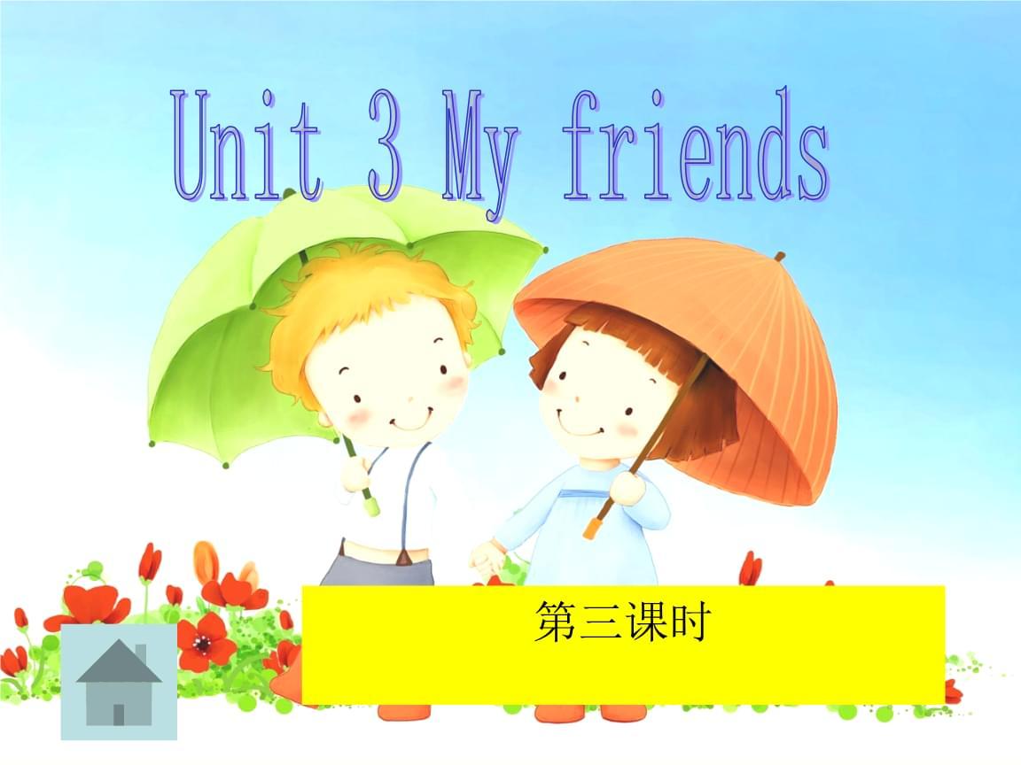 四年級上冊英語課件Unit3Myfriends第3課時人教PEP30.ppt