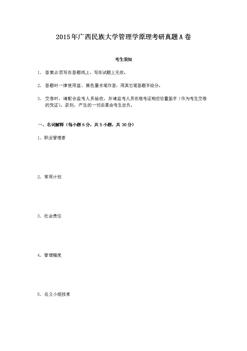 2015年广西民族大学管理学原理考研真题A卷.doc