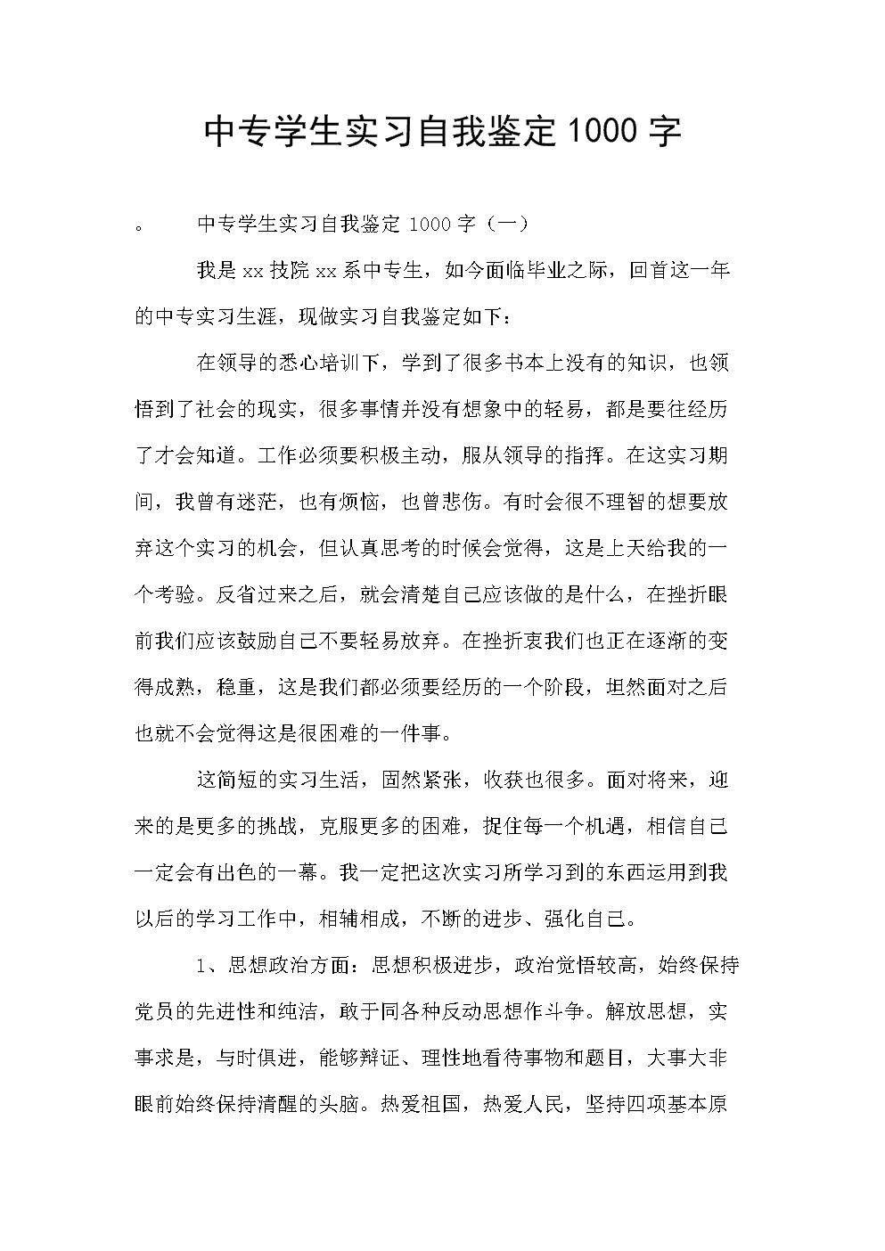 中专学生实习自我鉴定1000字.doc