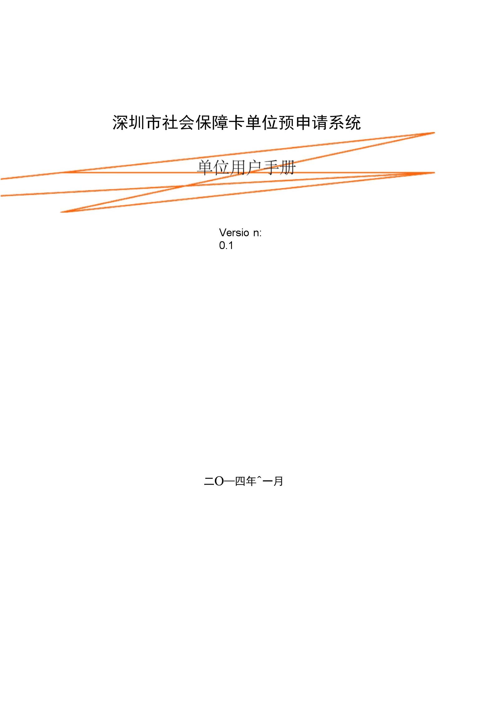 深圳市金融社保卡單位預申請系統(企業操作手冊).docx