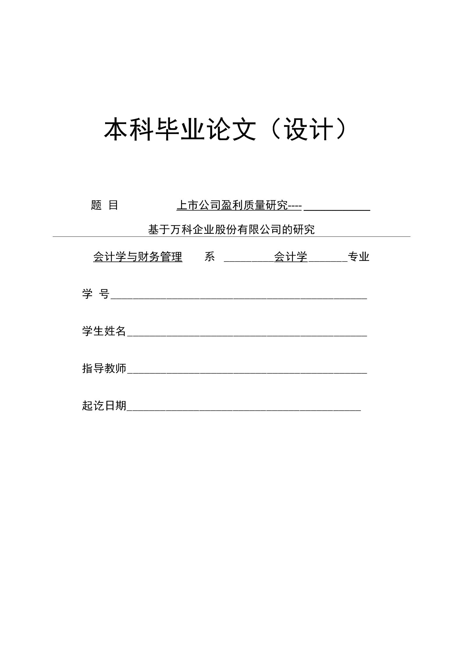 上市公司盈利質量研究畢業論文.docx