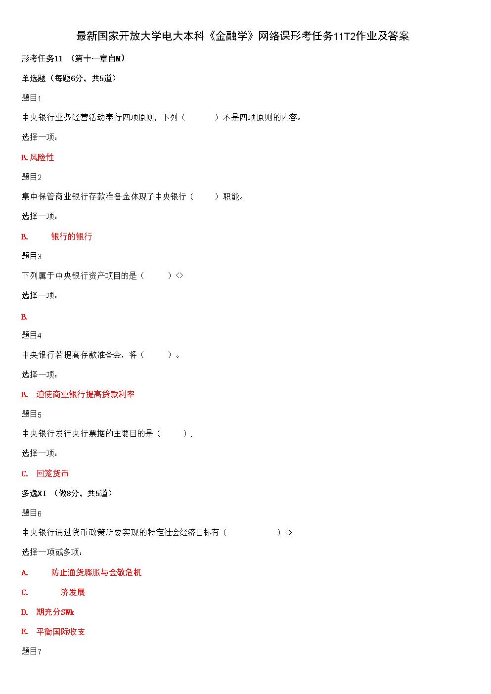 (精華版)最新國家開放大學電大本科《金融學》網絡課形考任務11-12作業及答案.docx