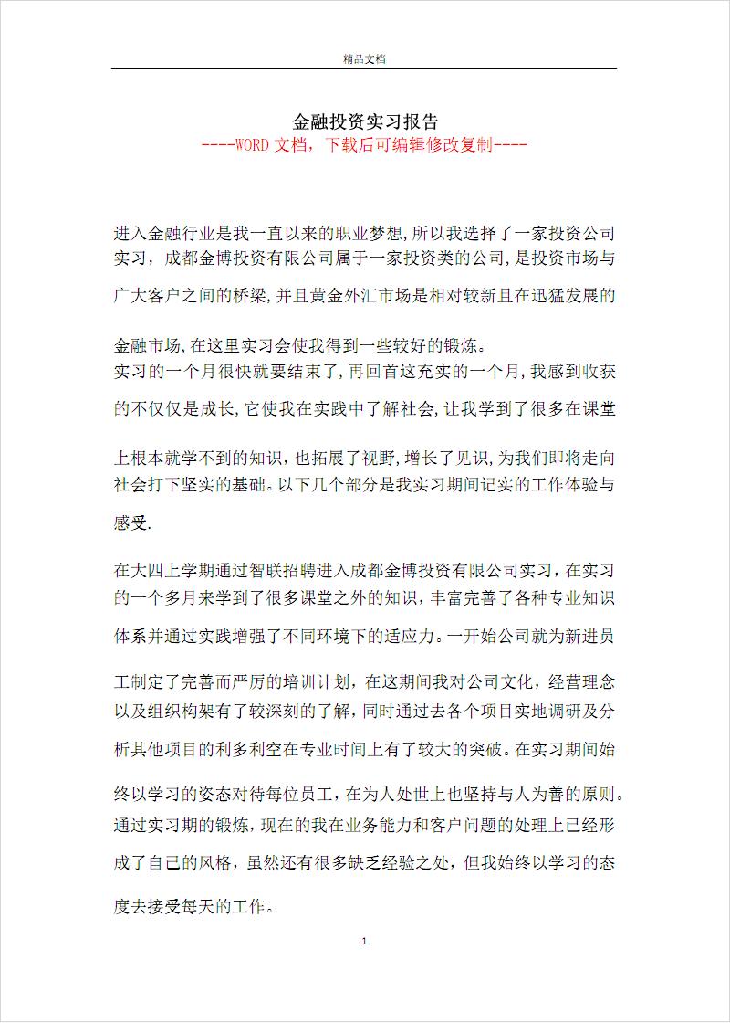 金融投資實習報告.pdf