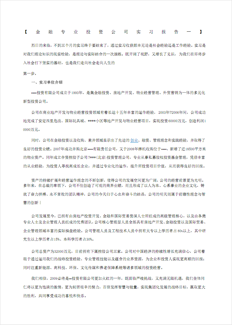 金融專業投資公司實習報告一.pdf