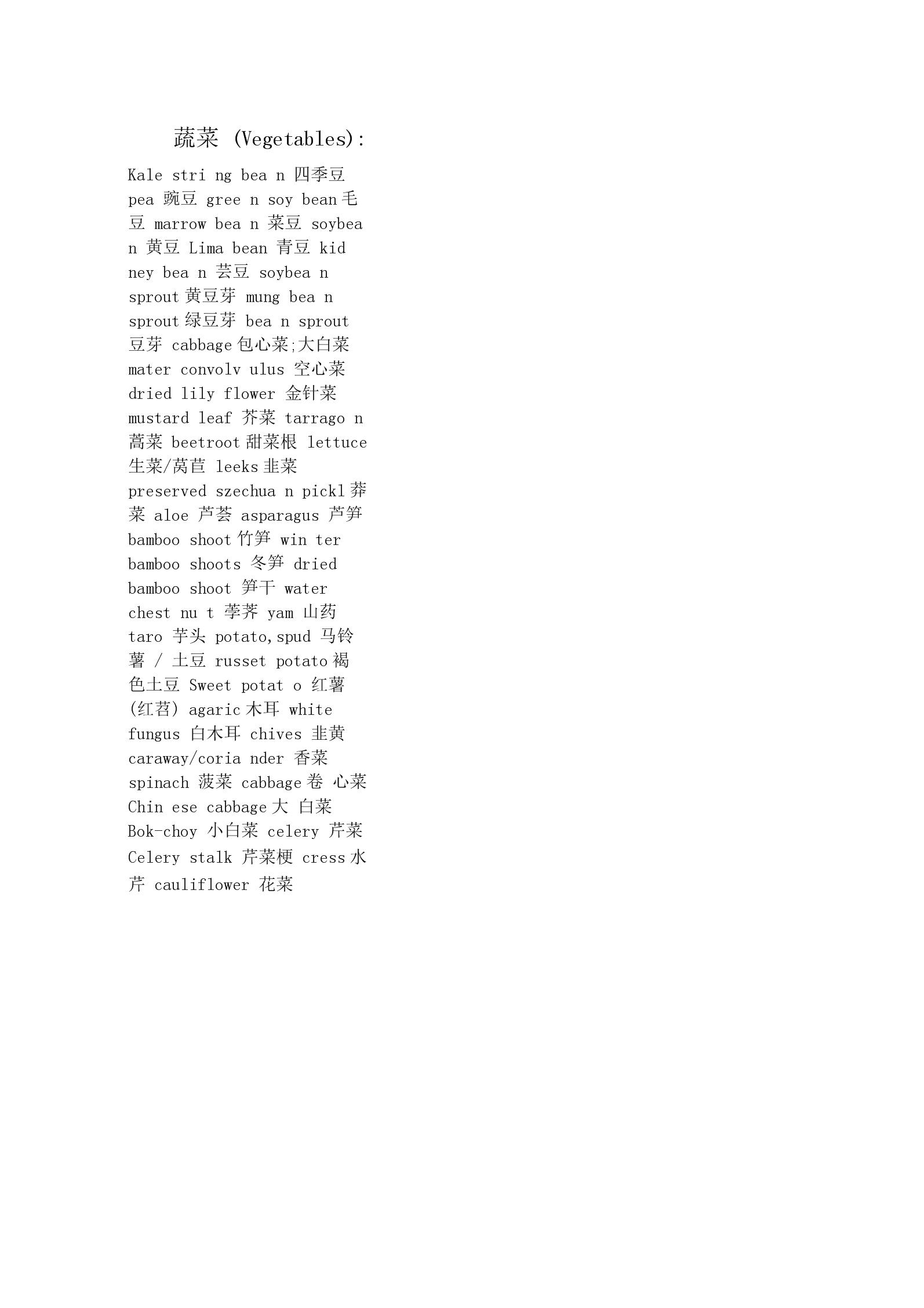 中英文對照表-蔬菜類.docx