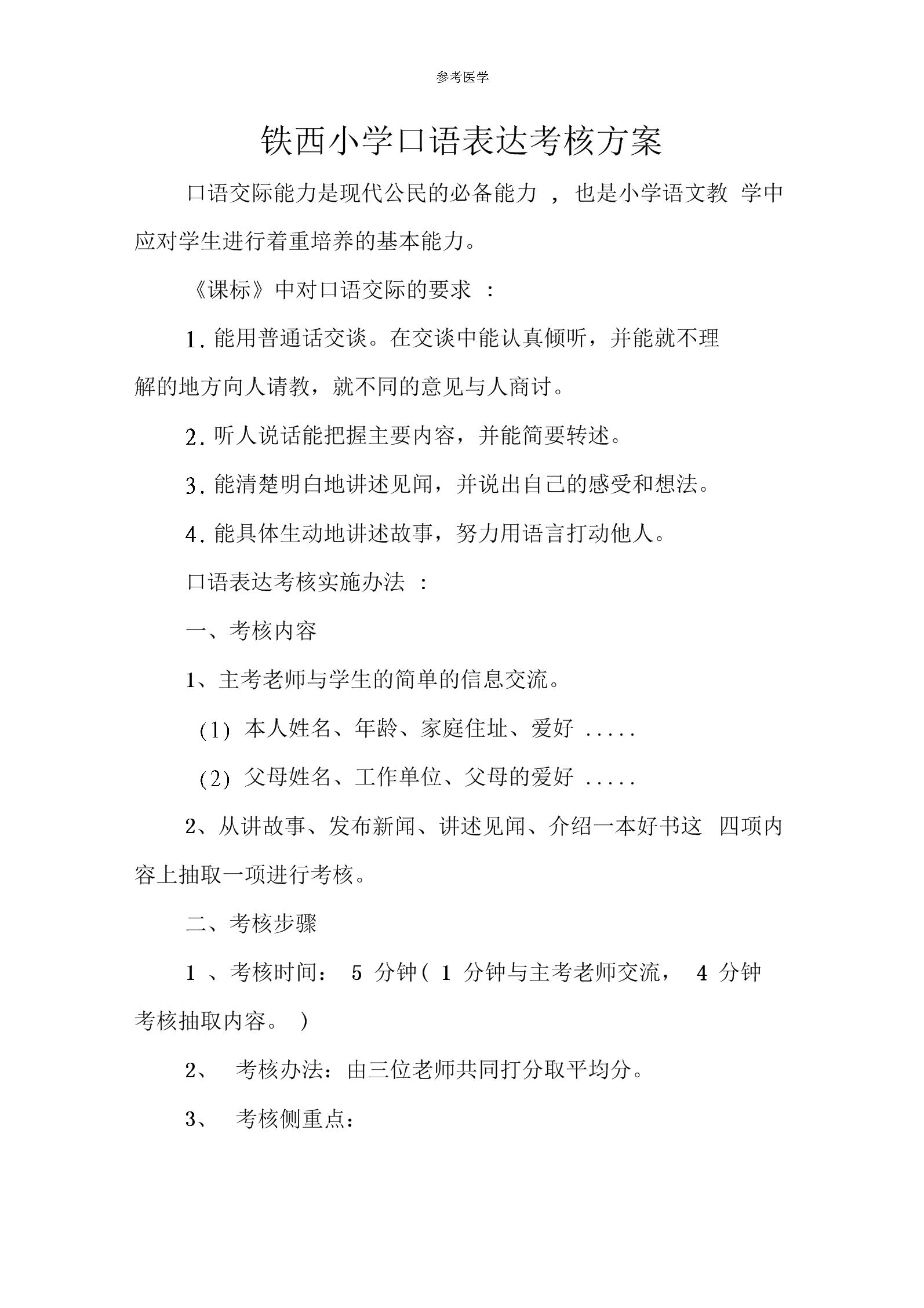 2015鐵西小學口語表達考核方案.docx