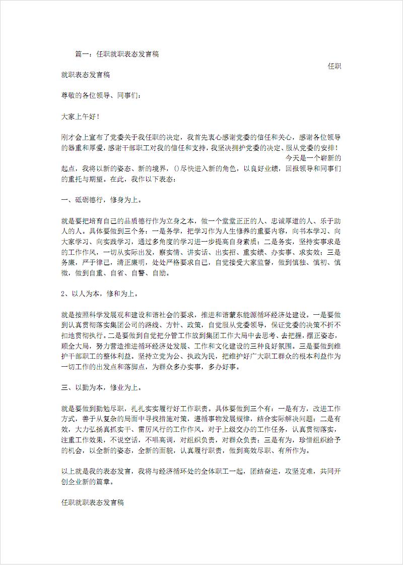 就職表態發言稿范文韓語學習外語學習教育專區-就.pdf