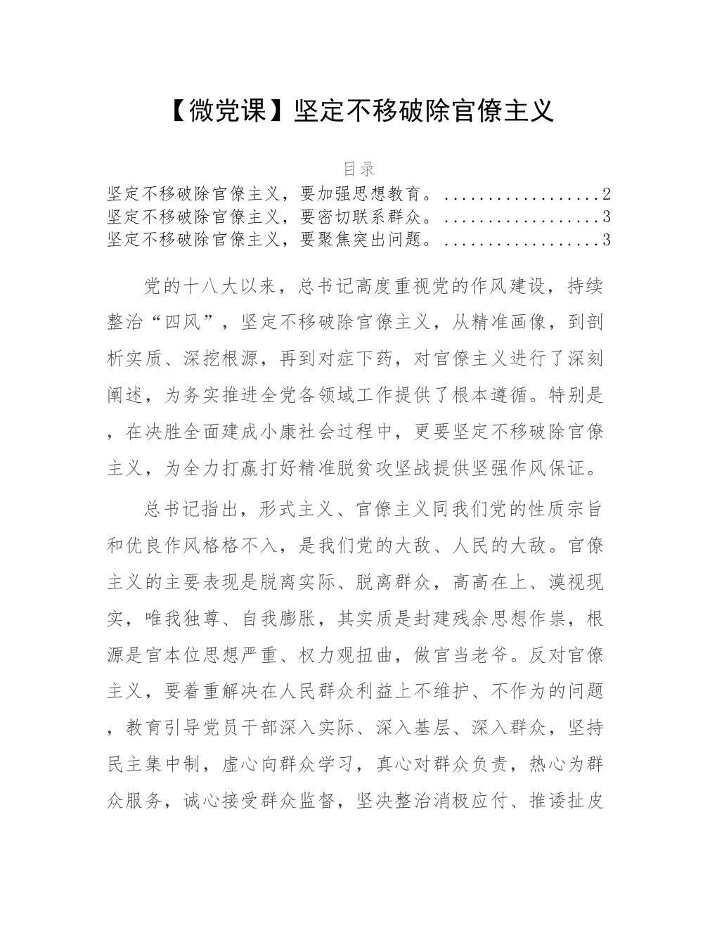 【微黨課】堅定不移破除官僚主義.doc