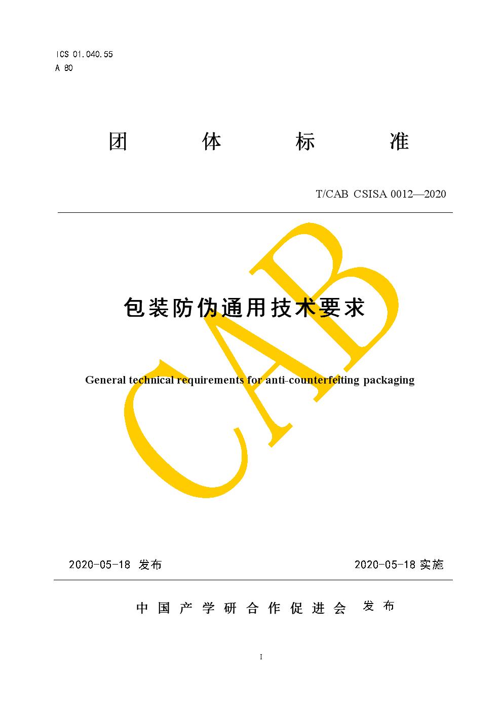 TCAB CSISA0012-2020包裝防偽通用技術要求.docx
