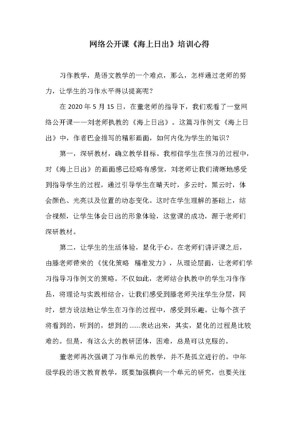 網絡公開課《海上日出》培訓心得.doc
