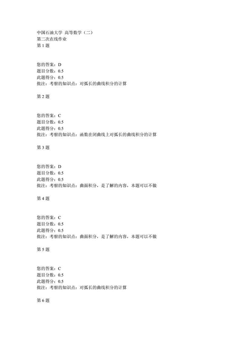 中國石油大學高等數學二第二次在線作業.pdf