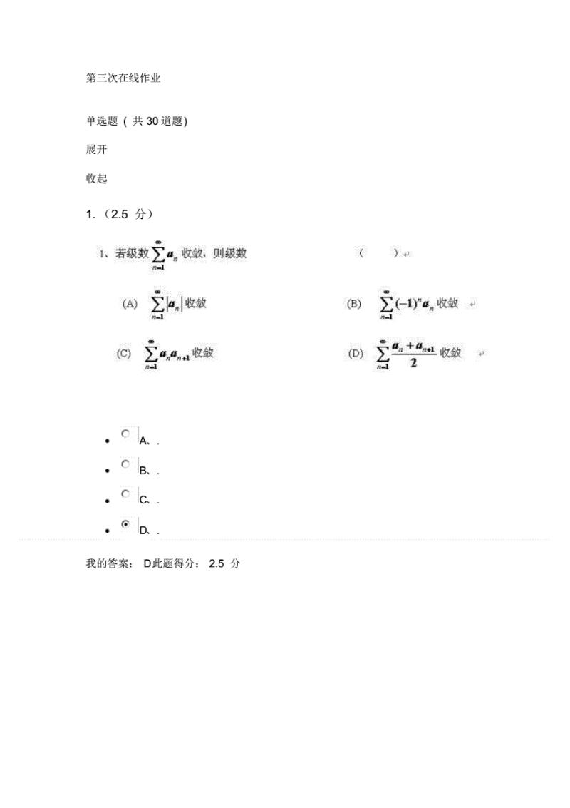 中國石油大學網絡教育高等數學二第三次在線作業答案(20200521135642).pdf