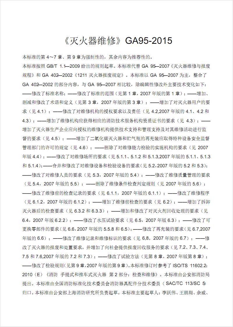 滅火器維修國標圖文.pdf