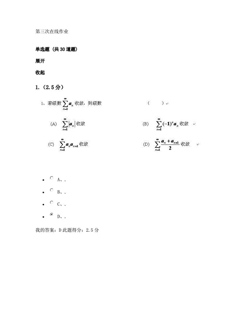 中國石油大學網絡教育高等數學,二第三次在線作業答案.pdf