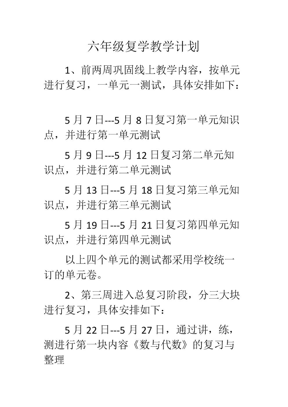 復學教學計劃.docx