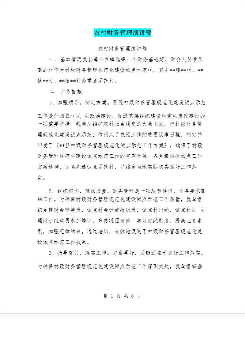 農村財務管理演講稿.pdf