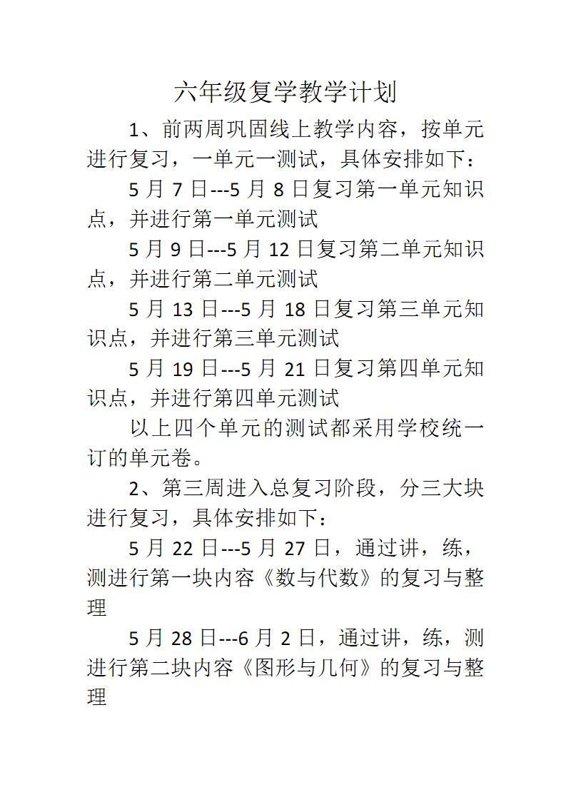 復學教學計劃.pdf