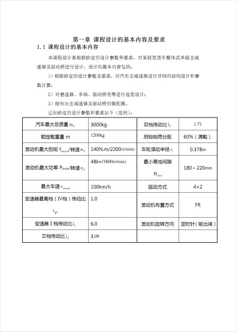 汽車單級主減速器及車橋設計指導書.pdf